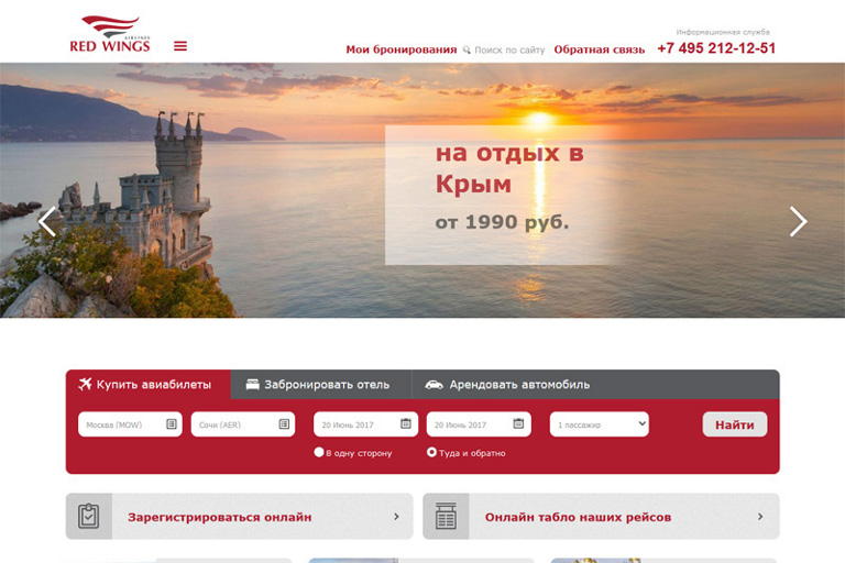 Макет сайта Red Wings Airlines